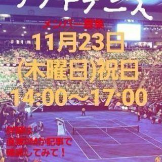 20代ソフトテニス メンバー募集11月23日