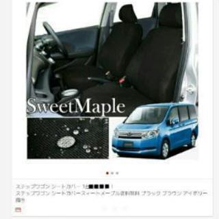 未使用☆シートカバー☆ステップワゴン