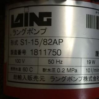ラングポンプ循環 S1-15/82P 100V 50HZ 0.2MPA 未使用 10L/MIN  複数あり - 家電