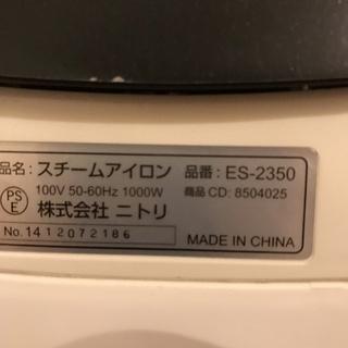 ニトリ アイロン ES-2350とアイロン台1 - 家電