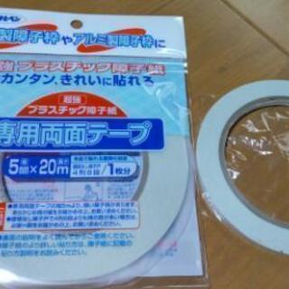 プラスチック障子紙用テープ