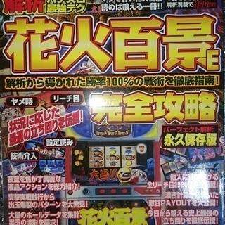 パチスロ4号機 花火百景 ムック本