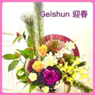 お正月アレンジメント Geishun 迎春