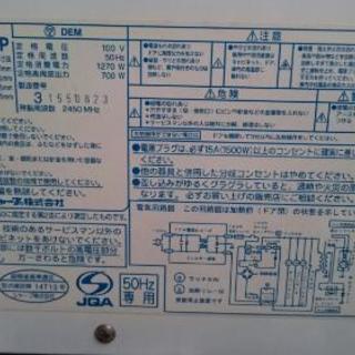 【お取り置き】電子レンジ