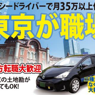 え❔月収35万円保証❔東京タクシー乗務員