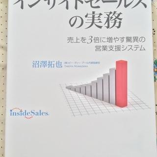 インサイドセールスの実務 【元値2,268円】【美品】
