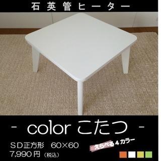 真っ白な正方形こたつ☆短期使用です