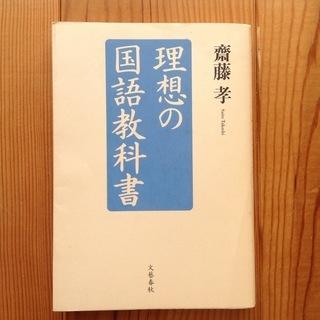 齋藤孝 理想の国語教科書 文藝春秋 古本 にほんごであそぼ 監修者