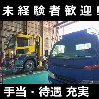 自動車整備 分解・修理補助・塗装軽作業!初心者歓迎★