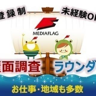 (出雲市)☆急募☆明日16日♪1日15,000円スポット店舗巡回(...