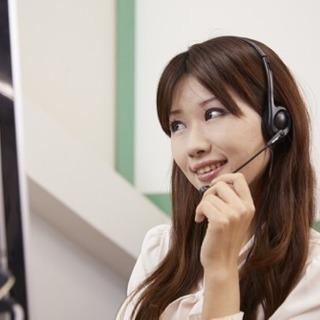 【高時給 ¥1350〜1850】未経験安心コールセンター