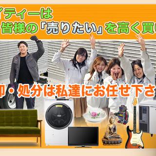 家具や家電の出張買取、メンテナンス、配送
