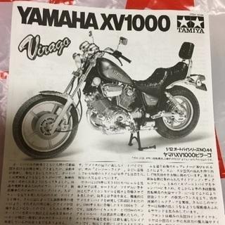 タミヤ ヤマハ XV1000ビラーゴ