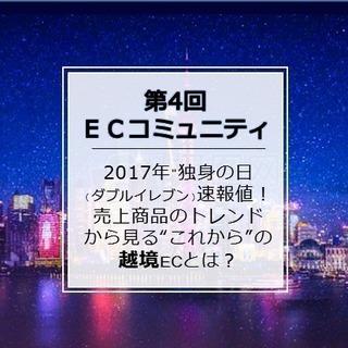 """【第4回福岡ECコミュニティ】2017年""""独身の日(ダブルイレブン..."""