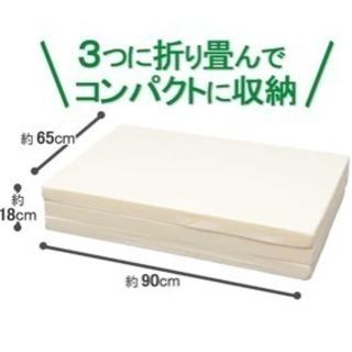 3つ折り硬質シングルマットレス☆ボリュームタイプ