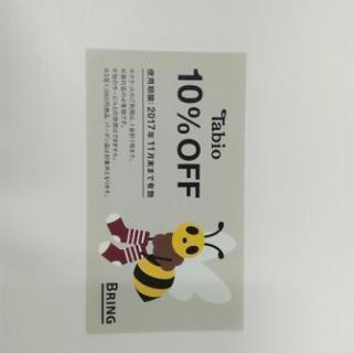 Tabio グランフロント大阪店 10%OFF チケット