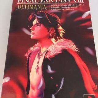 ファイナルファンタジー8 ゲーム攻略本 ファイナルファンタジーⅧ ...
