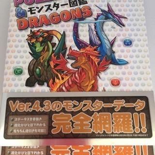 バズドラ ゲーム攻略本 パズル&ドラゴンズ 本
