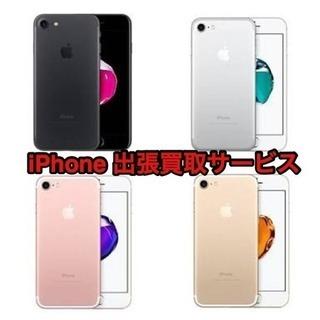 iPhone 買い取りします。