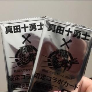 真田十勇士の限定カード