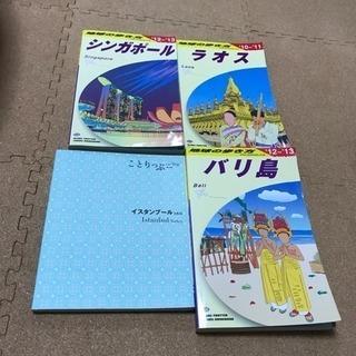 海外ガイドブック3冊