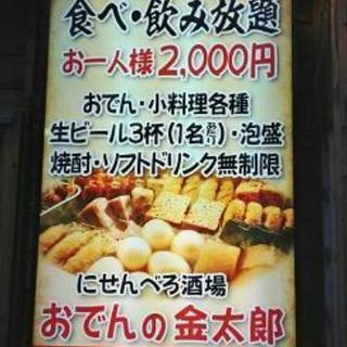 土曜日、食べ飲み放題2160円行きません?
