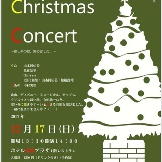 Christmas Concert クリスマスコンサート