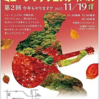 秋一番はじめの一歩ミュージックフェスティバル