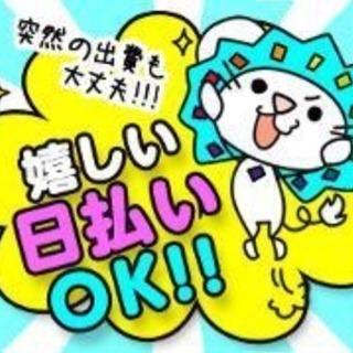 3日間のド短期バイト!11月28日〜30日で25000円支給!