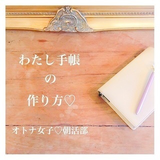 手帳朝活♡開催します