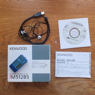 ケンウッドのオーディオプレーヤーM512B5