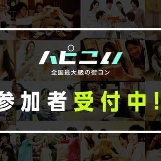 【11月19日(日)14:00~17:00】ハピこい☆福島コン!恒...