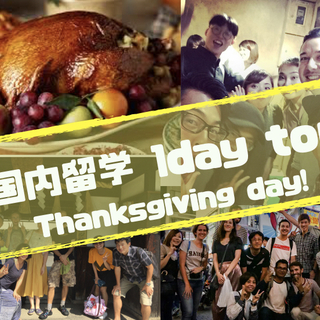 EnglishForOsaka -Thanksgivingday ...