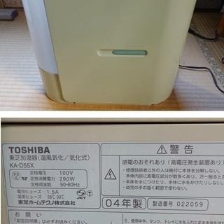 中古 東芝ハイブリッド式加湿器 KA-D55X 生産終了品 説明書...