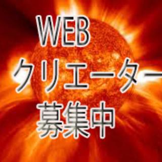 まずはホームページとバナー作成を・・?WEBデザイナーの求人です