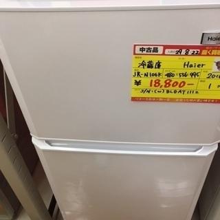 〔高く買取るゾウ八幡東店 直接取引〕ハイアール 2016年式 冷蔵...