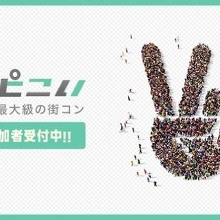 【12月3日(日)14:00~17:00】ハピこい☆酒田コン☆お客...