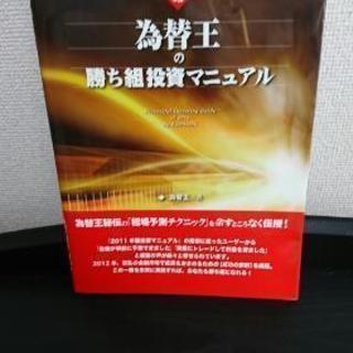 2012年版 為替王 勝ち組投資マニュアル