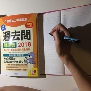 【オンライン対応】介護福祉士、受験される方の家庭教師