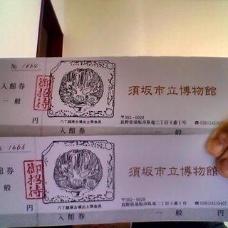 【今なら半額】須坂市の観光チケット4名分 美術館・動物園・博物館...
