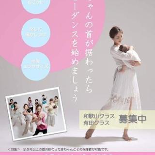 和歌山ママ募集♪ベビーダンスを楽しみましょう!