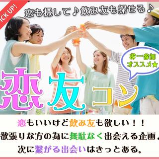 11月18日(11/18)  女性2000円♪【20代限定の同世代...