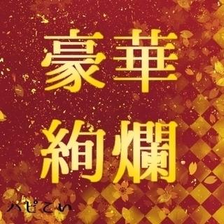 【12月3日(日)14:00~17:00】ハピこい☆宇都宮コン☆大...