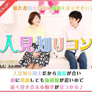 11月25日(11/25)  女性2000円♪30代中心♪【27歳...