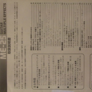 BOSS ME-25 ギターエフェクター