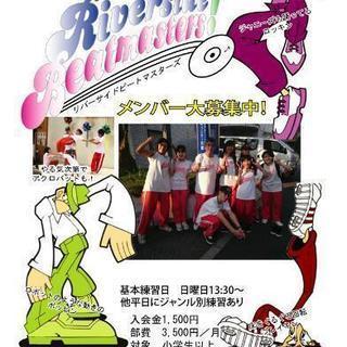 地域型ストリートダンスチーム メンバー募集