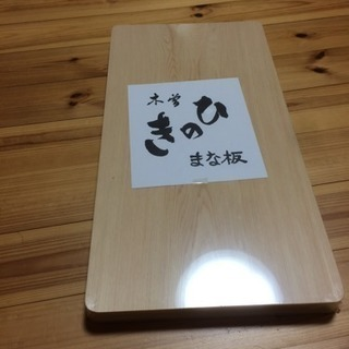 檜まな板一枚板(新品・包装あり)