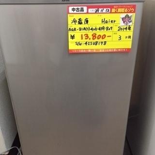 〔高く買取るゾウ八幡東店 直接取引〕ハイアール 2014年 冷蔵庫...