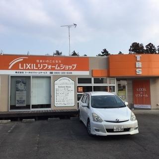 リクシルリフォームショップTRS リノベーションご相談会