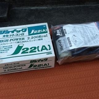 昔品の未使用品ジョイックのカセットコンロJ22A 東邦金属 ハイパ...